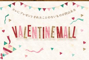 base_valentine