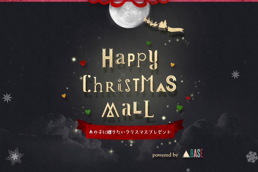 base_christmas