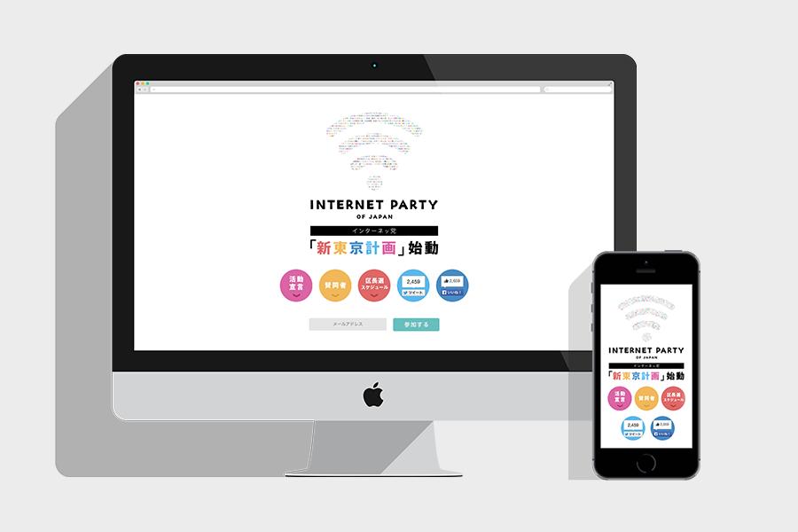 internetparty