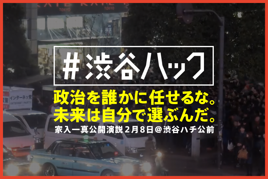 shibuya_hack2
